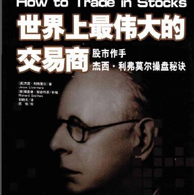 世界上最伟大的交易商-- 股市作手杰西·利弗莫尔操盘秘诀