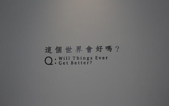 这个世界会好吗?(一)